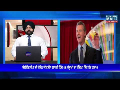 World News Update | Punjab Mail USA TV Channel