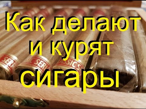 Как делать сигары