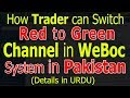 How Trader Can Switch Red to Green Channel in WeBoc System in Pakistan-How to Activated RMS in WeBoc