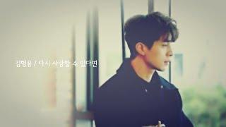 Download 김형용 - 다시 사랑할 수 있다면