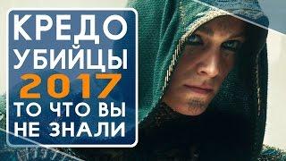 Кредо Убийцы (2017) - все что вы не знали об этом фильме