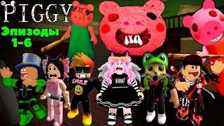 Ютуберы против Бота PIGGY Роблокс | ПОБЕГ ютуберов от свинки! Прохождение игры Пигги с 1 по 6 эпизод