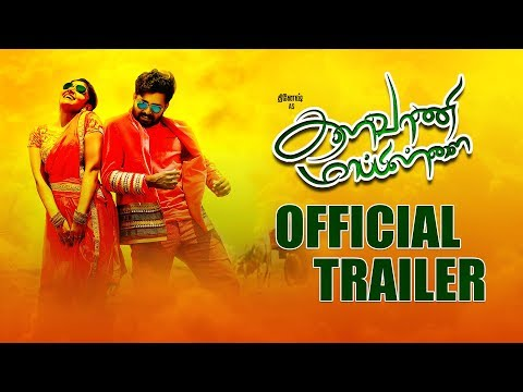 Kalavaani Mappillai Official Trailer | New Tamil Movie | Dinesh, Adhiti Menon | Gandhi Manivasakam