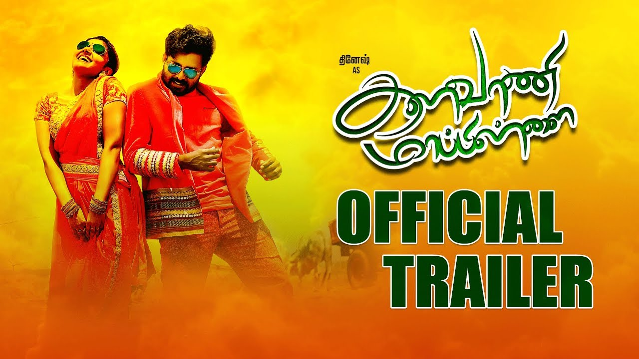 Kalavaani Mappillai Official Trailer New Tamil Movie Dinesh