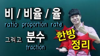 [지식in] 분수와 비율의 차이 ( ratio / rate / proportion / fraction )