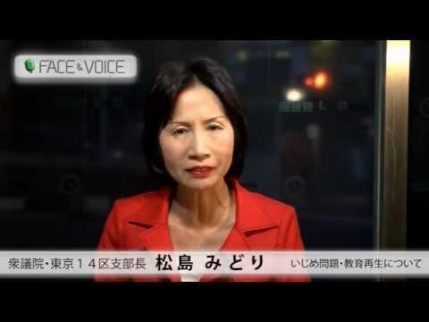 【FACE&VOICE】東京14区支部長・松島みどり(1)