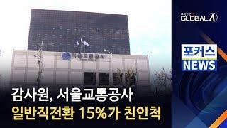 "[Global A] 감사원 ""서울교통공사 일반…"