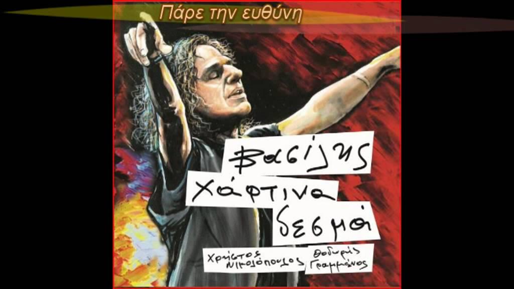 Βασίλης Παπακωνσταντίνου - Πάρε την ευθύνη | Vasilis Papakonstantinou - Pare tin euthini