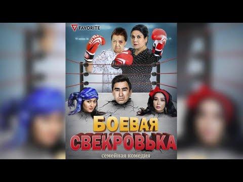 Боевая свекровька | Жанговар кайнона (узбекфильм на русском языке) 2019