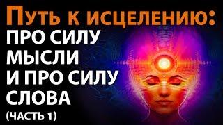 Сила мысли и слова