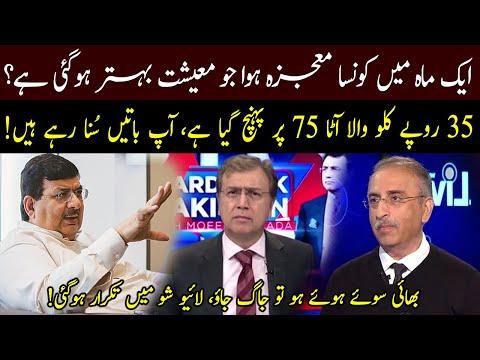 Dr Farrukh Naseem & Aqeel Karim Dhedhi fight on economy rise | 26 May 2021 | 92NewsHD thumbnail