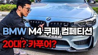 BMW M4 쿠페 컴페…