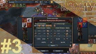 Europa Universalis IV — #3 Война окончена, новые союзники [Кастилия]