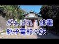 銚子電気鉄道 の旅 2018-04-28