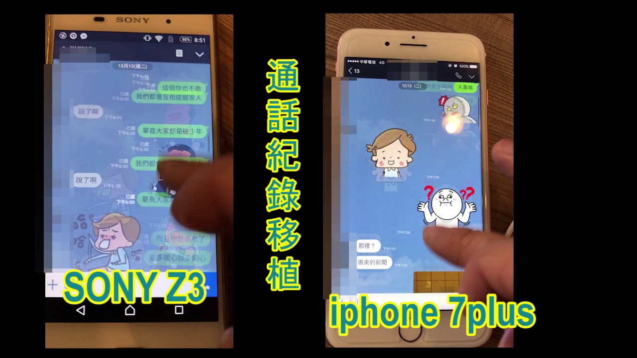 Android to iphone android 換 ios line 對話紀錄 聊天紀錄備份 轉移 - YouTube