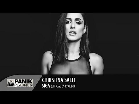 Χριστίνα Σάλτη - Σιγά / Christina Salti - Siga | Official Lyric Video