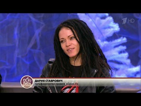 Дария «Нуки» Ставрович в передаче
