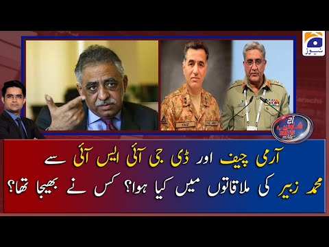Army Chief aur