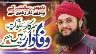 Namoos-e-Risalat ky - Hafiz Tahir Qadri -