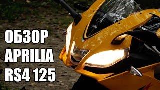 Обзор мотоцикла Aprilia RS4 125