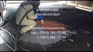 Аренда компрессора в Москве для пескоструйной обработки(http://pnevmokompressor.ru/ Компания предоставляет в аренду малошумные компрессоры известной японской фирмы AIRMAN и..., 2016-03-24T19:52:56.000Z)