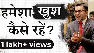 हर समय खुश रहने के आसान तरीके l How to become happpy all the time in Hindi By Deepak bajaj