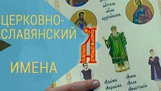 Урок церковнославянского языка. Буква «Аз». Имена