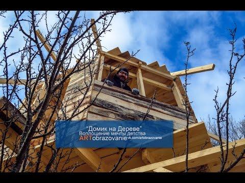 видео: Дом на Дереве. Строим дом своими руками. Каркасный дом.