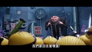 【神偷奶爸3】30秒精彩預告:間諜篇(中文版) -6月29日 中英文版歡樂登場