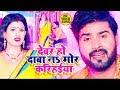 2019 का सबसे हिट #भोजपुरी #धोबी गीत - देवर हो दाबा नऽ मोर करिहइया - Lado Madhesiya , Khushbu Raj