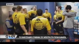 Ο Γιώργος Μπόγρης ξεσηκώνει τους συμπαίκτες του με σύνθημα του ΠΑΟΚ!