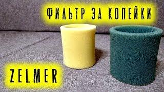 МОЮЩИЙ ПЫЛЕСОС ZELMER / Фильтр для моющего  пылесоса ZELMER своими руками