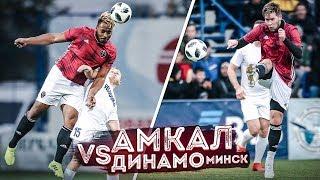 аМКАЛ против ДИНАМО Минск / Первый выезд Амкала ЗА ГРАНИЦУ!