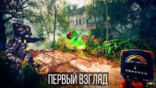 Chernobylite — Первый взгляд, предварительный обзор