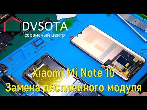 Xiaomi Mi Note 10 замена дисплейного модуля без рамы / конструктивные особенности / устройство