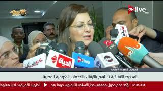العلاقات المصرية الإماراتية ..هالة السعيد: الاتفاقية تساهم بالارتقاء بالخدمات الحكومية المصرية