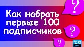 Как набрать первые 100 подписчиков на YouTube? Продвижение на YouTube | Сергей Войтюк
