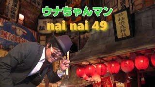ウナちゃんマン 替え歌/ボカロ nai nai 16 【 nai nai 49】 【nai nai 1...