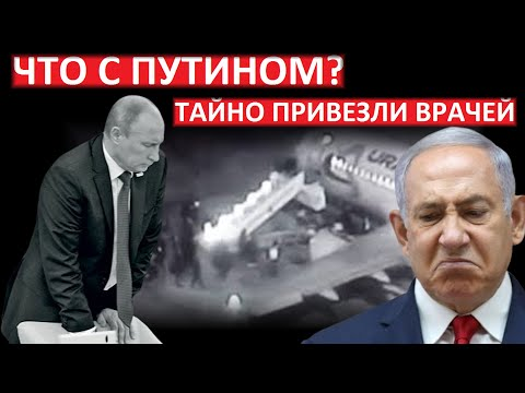 Стало известно о тяжелой болезни Путина. Нетаньяху тайно привез врачей