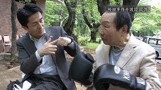 袴田さん、ボクシングについて語る