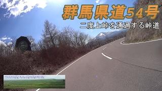 群馬県道54号 高崎と北軽井沢を結ぶメインルートの峠道