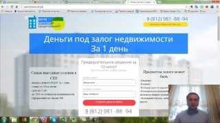 Бесплатный аудит сайта - деньги под залог недвижимости г. Санкт-Петербург(, 2015-05-04T15:12:01.000Z)