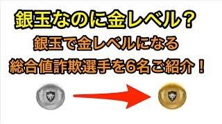 【ウイイレアプリ2018】銀玉なのに金レベルの総合値詐欺選手を6名紹介!
