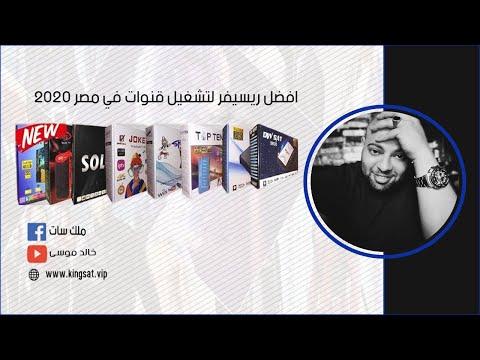 افضل ريسيفر لتشغيل قنوات Bq في مصر 2019 Youtube