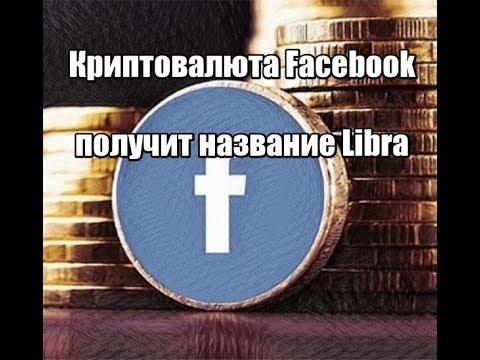 Криптовалюта Facebook получит название Libra