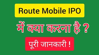 Route Mobile IPO क्या करना है? Business Model | Profits | Challenges   | Route Mobile Listing Gains