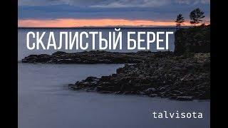 Скалистый берег (Валаам)<