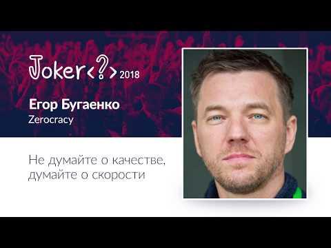 Егор Бугаенко — Не думайте о качестве, думайте о скорости