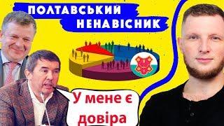 Полтавський НенаВісник 08.12