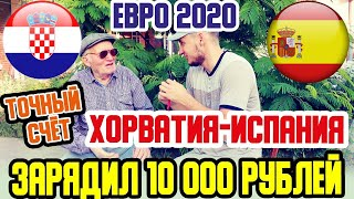 ХОРВАТИЯ ИСПАНИЯ ЗАРЯДИЛ 10 000 РУБЛЕЙ ПРОГНОЗ ДЕДА ФУТБОАЛ 1 8 ФИНАЛА ЕВРО 2020
